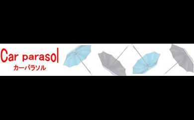 カーパラソル(片手でたためる自動開閉長傘) (紺色×1本)