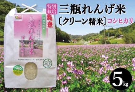 【クリーン精米】特別栽培米 三瓶れんげ米コシヒカリ(平成29年産)5kg