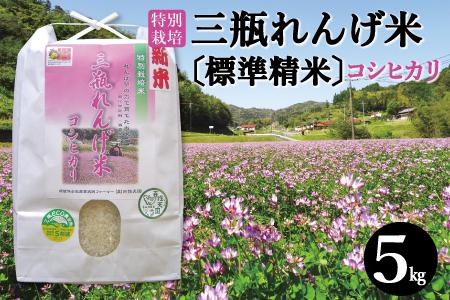 【標準精米】特別栽培米 三瓶れんげ米コシヒカリ(平成29年産)5kg