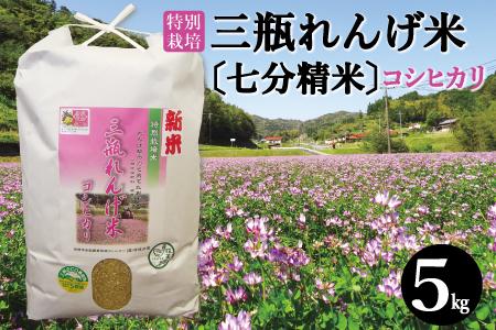 【七分精米】特別栽培米 三瓶れんげ米コシヒカリ(平成29年産)5kg