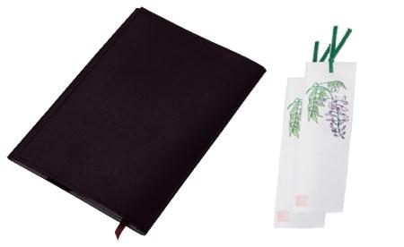 大竹手すき和紙のしおりと本革製ブックカバー(色ブラック)