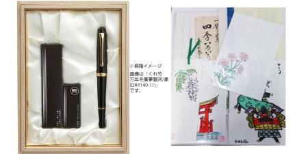 大竹手すき和紙のレターセットと高級万年毛筆「夢銀河鹿角」1本