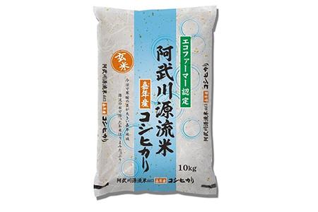 阿武川源流米玄米・10kg