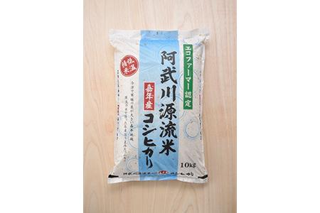 阿武川源流米白米 10kg