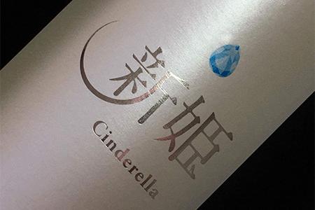 純米大吟醸 新姫-cinderella- 720ml