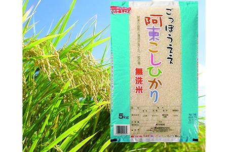 阿東こしひかり(無洗米)