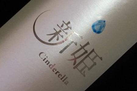 純米大吟醸 新姫-cinderella- 1800ml