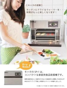 小型食品乾燥機 SP-1