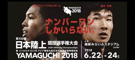 6月22日(金)【中高生】 第102回日本陸上競技選手権大会 S席前売り券
