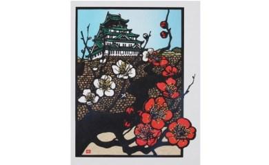 久保修ジクレー版画21 大阪城と梅