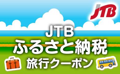 JTB首都圏新橋店で使えるふるさと旅行クーポン