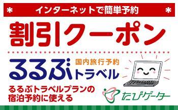 美祢市Yahoo!トラベルで使える宿泊クーポン