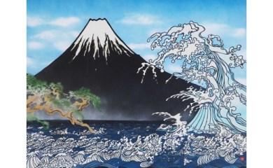 久保修ジクレー版画10 黒潮と富士