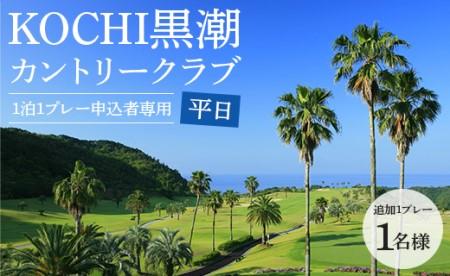 【追加1プレー】KOCHI黒潮カントリークラブ(平日)