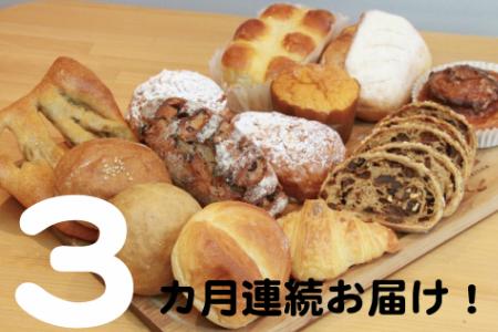 国産小麦とバターを使った パンいろいろ詰合せ(3回分)