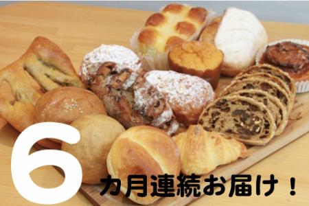 国産小麦とバターを使った パンいろいろ詰合せ(6回分)