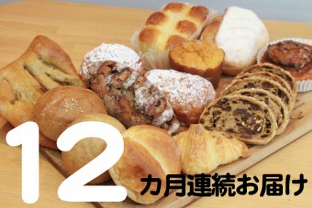国産小麦とバターを使った パンいろいろ詰合せ(12回分)