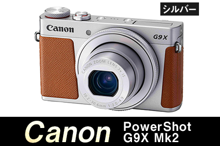 Canon PowerShot G9X Mk2(シルバー)