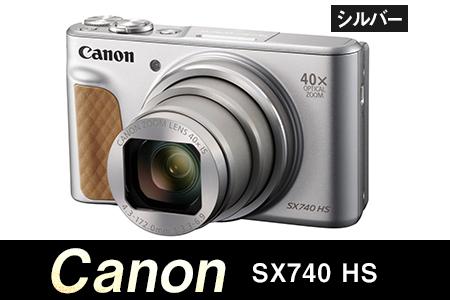 Canon PowerShot SX740 HS (シルバー)