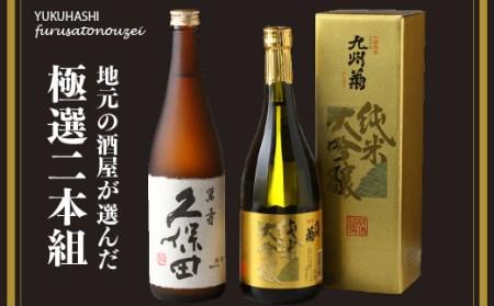 久保田(萬寿)& 九州菊(純米大吟醸)