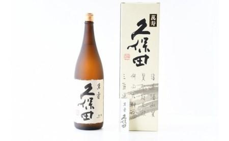 久保田 萬寿(1升)
