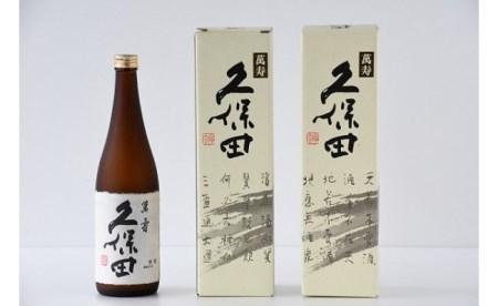 久保田 萬寿 (720ml×2本)