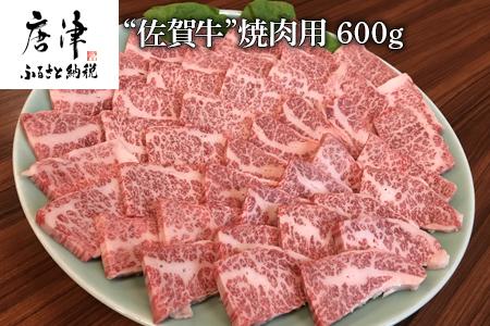 佐賀牛焼肉用600g 【ふるなび】