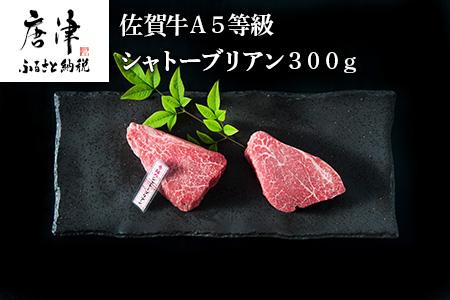 佐賀牛A5等級シャトーブリアン300g 【ふるなび】