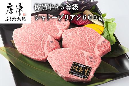 佐賀牛A5等級シャトーブリアン600g 【ふるなび】