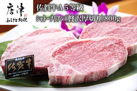 佐賀牛A5等級シャトーブリアン(贅沢厚切り)800g 【ふるなび】