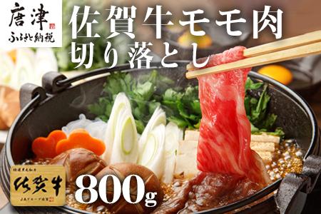 A5佐賀牛モモ切り落とし(800g)