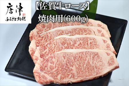 【佐賀牛ロース】 焼肉用カット(600g)