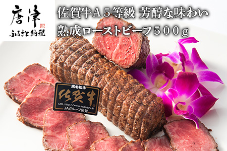 佐賀牛A5等級 芳醇な味わい熟成ローストビーフ500g 【ふるなび】