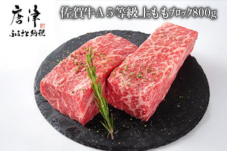 佐賀牛 上ももブロック800g 【ふるなび】