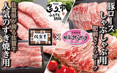 老舗の佐賀牛SUKIYAKI+豚しゃぶセット