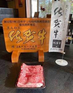 佐賀牛SUKIYAKI 肩ローススライス400g【すき焼き】