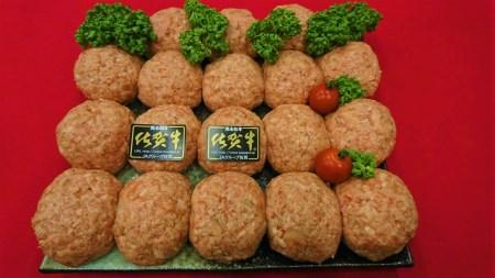 佐賀牛使用 がばいうまか!ハンバーグ&チーズINハンバーグセット 計18個