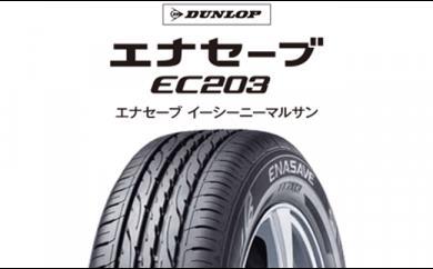 ダンロップタイヤ155/65R14 EC203
