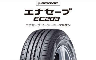 ダンロップタイヤ 175/65 R14 EC203