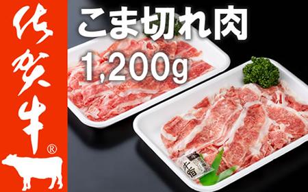 佐賀牛 細切れ肉 1,200g 300g×4パック つるや食品 2万円コース