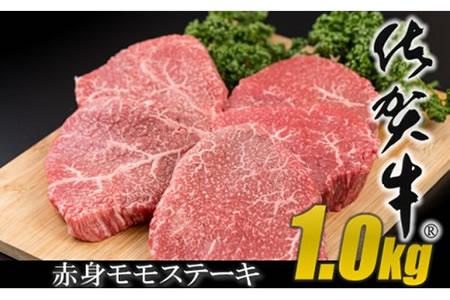 佐賀牛モモステーキ(赤身肉)200g×5 潮風F 3万5千円コース