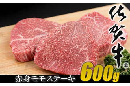 佐賀牛モモステーキ(赤身肉)200g×3 潮風F 2万円コース