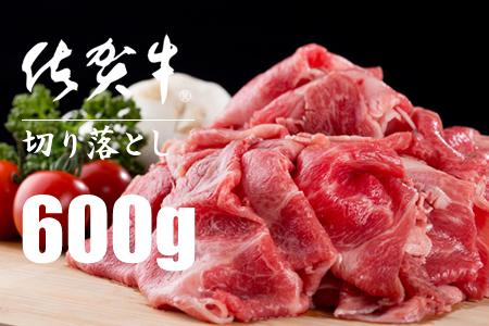佐賀牛切り落としスライス肉(600g)つるや食品