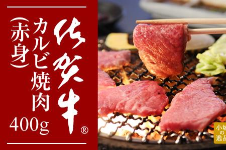 佐賀牛カルビ焼肉(赤身)400g 弥川 1万円コース