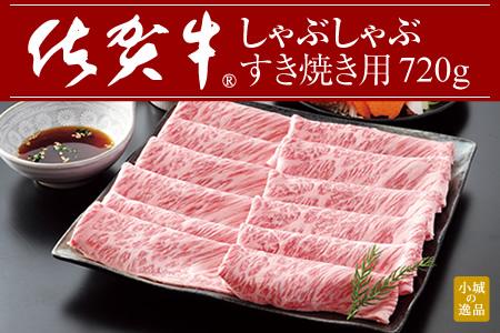 佐賀牛しゃぶしゃぶ・すき焼き用720g(タレ付) 弥川 3万円コース