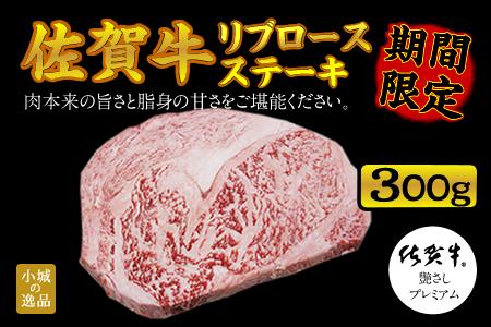 佐賀牛リブロースステーキ300g つるや食品 1万円コース