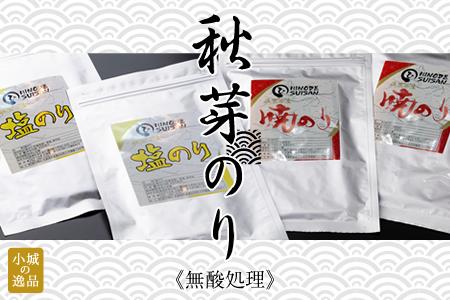 幻の秋芽有明海苔(塩・焼き)セット 1万2千円コース