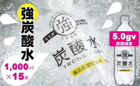 【強】炭酸水(ストロングスパークリングウォーター)1L×15本 5千円コース