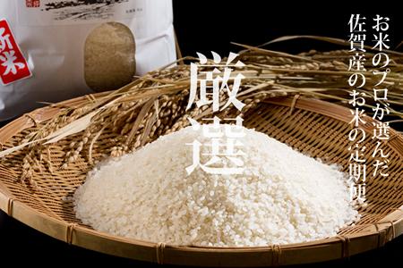 【限定200口】農家直送!お米の定期便(5kg×12回)