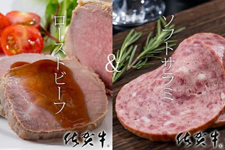 佐賀牛ローストビーフ(250g)ソフトサラミ(300g)JAよりみち 2万円コース